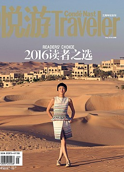 Conde Nast Traveler China